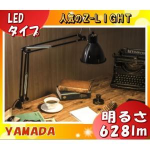 山田照明 Z-00LEDB(ブラック)LEDデスクライト Z-LIGHT(ゼットライト)電球色 628lm 白熱灯60W相当「Z00LEDB」「送料区分B」|esco-lightec