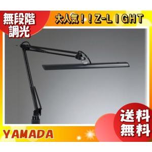 「送料無料」山田照明 Z-10NB(ブラック)LEDデスクライト Z-LIGHT(ゼットライト)昼白色 1055lm 150W相当 無段階調光「Z10NB」|esco-lightec