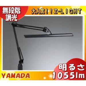 山田照明 Z-10NB(ブラック)LEDデスクライト Z-LIGHT(ゼットライト)昼白色 1055lm 150W相当 無段階調光「Z10NB」「送料区分B」|esco-lightec