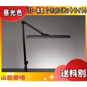 ●商品名:LED Z-Light(ゼットライト) 高演色 昼光色 ●型番:Z-209PROB ●メー...