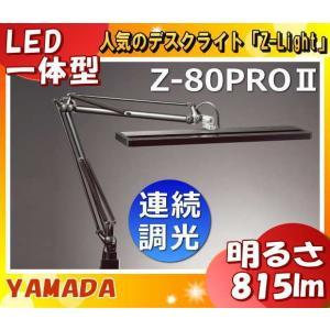 ●シリーズ名:Z-Light(ゼットライト) ●形番:Z-80PROIIB ●ランプ:LED 12W...
