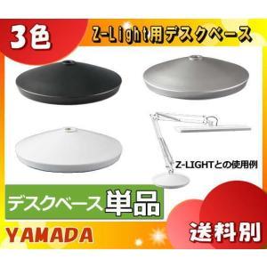 山田照明 Z-B17W(ホワイト)Z-B17B(ブラック)Z-B17SL(シルバー)Z-LIGHT用...