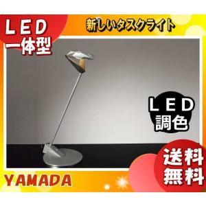 「送料無料」山田照明 Z-G7100 LEDデスクライト Z...