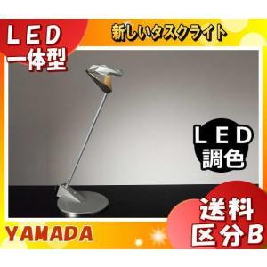 山田照明 Z-G7100 LEDデスクライト Z-REF(ゼ...