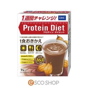 DHC プロテインダイエット ココア味 7袋入 (プロティンダイエット ココア セット 50g 7袋)|escoshop