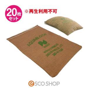 土のいらない土のう袋 アクアブロック NX-20 20枚入(再利用不可 真水用)(土嚢袋 災害用 台風 ゲリラ豪雨 水害 洪水対策)(送料無料)|escoshop