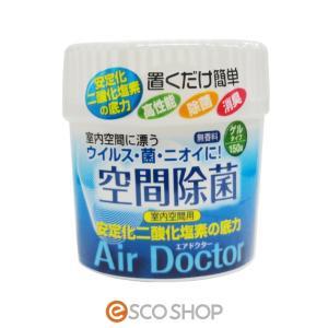 空間除菌 エアドクター ゲルタイプ 150g インフルエンザ...