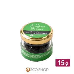 生アンコールペッパー 15g (カンボジア ペッパー 胡椒 コショウ こしょう 生胡椒 生コショウ 生こしょう ブラックペッパー 黒胡椒)|escoshop