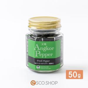 生アンコールペッパー 50g (カンボジア ペッパー 胡椒 コショウ こしょう 生胡椒 生コショウ 生こしょう ブラックペッパー 黒胡椒)|escoshop