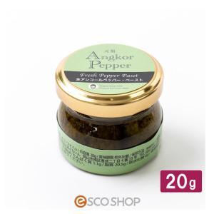 生アンコールペッパー ペースト 20g (カンボジア ペッパー 胡椒 コショウ こしょう 練りコショウ 生こしょう ブラックペッパー 胡椒 コショウ)|escoshop
