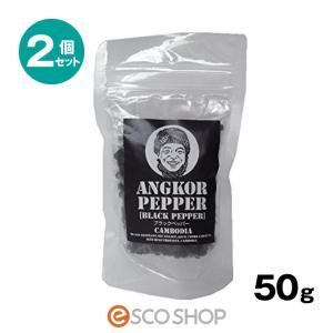アンコールペッパー 50g ×2個セット(カンボジア ペッパー 胡椒 コショウ こしょう ブラックペッパー ホール 黒こしょう)|escoshop