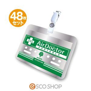 エアドクター 携帯用 ポータブル 消臭剤 AirDoctor PORTABLE 48枚セット(送料無料)(48個入り インフルエンザ 予防)