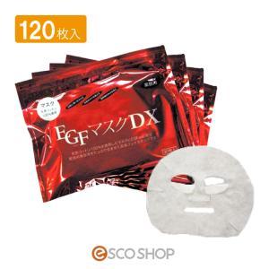 業務用EGFマスク DX 120枚入り ヒアルロン酸 コラーゲン ビタミンC プラセンタ配合 フェイスマスクシート|escoshop