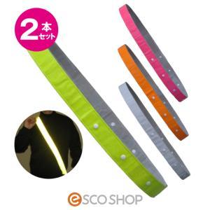 (メール便送料無料) 反射たすき サイズ調整付き タスキング 2本セット(リフレクター 反射材)(同梱不可)(代引不可)|escoshop