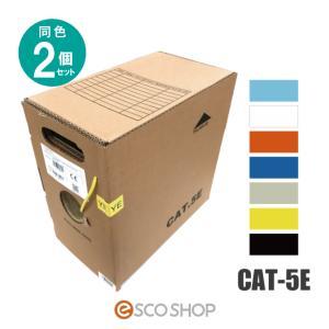 (同色2個セット)LANケーブル CAT5e 305m巻(300m巻タイプ)(送料無料)(コーニング...