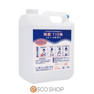 除菌110番 4000ml エタノール80% 衛生 消毒 除菌 消臭液 サビ防止  犬舎 ボックスドライヤー ハサミ 美容器具全般 除菌液
