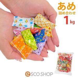 業務用 飴 1kg Aピロー キャンディーミックス (あめ 業務用 お菓子 キャンディー かわいい 大袋 まとめ買い フルーツキャンディ)(ハロウィン)|escoshop