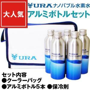 URAナノバブル水素水 アルミボトルセット 200ml×5本...
