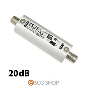 BS・CSラインブースター 20dB (4K8K対応! テレ...