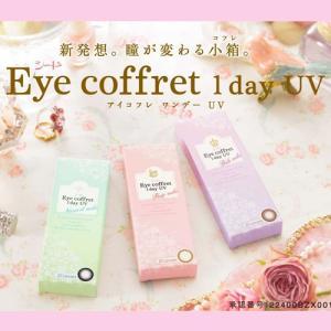 Eye coffret 1day UV シード アイコフレ 10枚  -5.00〜-10.00(メール便送料無料) カラーコンタクトレンズ カラコン