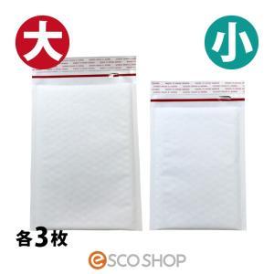 クッション封筒 (大3枚・小3枚) お試しセット(封かんシールあり 開封テープあり 白 エアークッション)(メール便送料無料)(代引不可)|escoshop