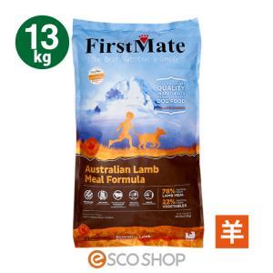ファーストメイト ドッグフード オーストラリアンラム 13kg (First Mate いぬ ドライフード グレインフリー ペットフード グルテンフリー)(送料無料)|escoshop