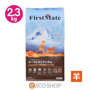 ファーストメイト ドッグフード オーストラリアンラム 2.3kg (First Mate いぬ ドライフード グレインフリー ペットフード グルテンフリー)|escoshop