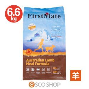 ファーストメイト ドッグフード オーストラリアンラム 6.6kg (First Mate いぬ ドライフード グレインフリー ペットフード グルテンフリー)(送料無料)|escoshop