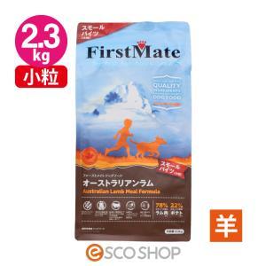 ファーストメイトドッグフード オーストラリアンラム スモールバイツ (小粒) 2.3kg (First Mate グレインフリー グルテンフリー)|escoshop