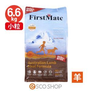 ファーストメイトドッグフード オーストラリアンラム スモールバイツ (小粒) 6.6kg (First Mate グレインフリー グルテンフリー)(送料無料)|escoshop