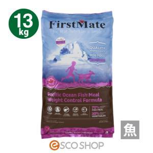 ファーストメイトドッグフード パシフィックオーシャンフィッシュ  シニア/ウェイトコントロール 13kg (First Mate グルテンフリー)(送料無料)|escoshop