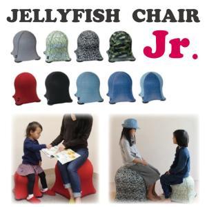 ジェリーフィッシュ チェア ジュニア (jellyfish chair JUNIOR ジェリーフィッシュチェアー バランスボール スツール キッズ) (送料無料)|escoshop
