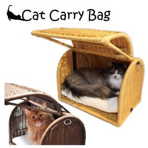 ラタン キャリーベッド2WAY 猫ハウス(仔犬 ネコ クッション ねこキャリーバッグ ねこベッド キ...