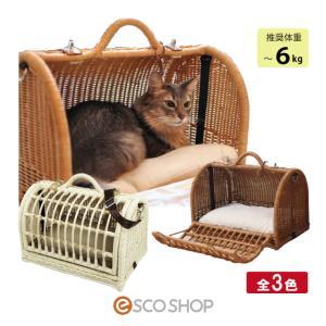 ラタン キャリーマイン 猫キャリー(猫キャリーバック ねこお出かけ 移動に便利 ネコキャリー キャラメル ブラウン)(同梱不可)(送料無料)|escoshop