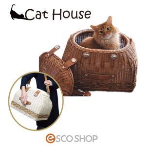 (10%OFF!)(特典付き!)ラタンレクタングルキャリーハウス(ナチュラル ブラウン キャットハウス 猫用 室内用 ペット用)(送料無料)|escoshop