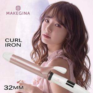 (正規販売店)MAKEGINA メイクジーナ カールアイロン ピンクゴールド 32mm(西川瑞希 プロデュース 第2弾)(みずきてぃ 海外対応)(送料無料)|escoshop