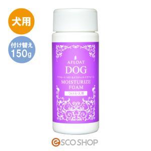 犬用 泡タイプ保湿剤 アフロート VET モイスチャライズフォーム つけかえ用 150g AFLOAT DOG escoshop