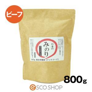 サンユー 純国産プレミアムドッグフード 日本のみのり  ビーフ 800g(犬 ごはん ドッグフード 牛 牛肉 鮮度重視 総合栄養食 全犬種 全年齢対応 )|escoshop
