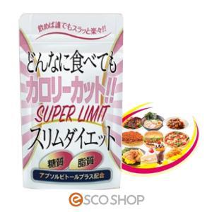 スーパーリミットスリムダイエット サプリメント 60粒入 カロリーカット 糖質 脂肪 炭水化物 アブソルビトールプラス escoshop