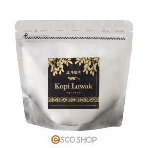 北斗珈琲 コピ・ルアック コーヒー 200g (コピルアク コピルアック 高級 コーヒー ギフト 希少 高級 インドネシア Kopi Luwak)(送料無料)|escoshop