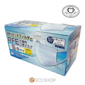 PFE不織布3層マスク レギュラーサイズ 50枚入 送料無料 箱 使い捨て 大人用 PFE99% ノーズワイヤー入り escoshop