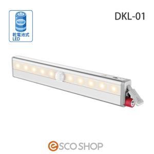 LED センサーライト 乾電池式 どこでもライト DKL-01 (フットライト 足元灯 LED 照明 防災 人感センサー 玄関 廊下 マグネット) escoshop