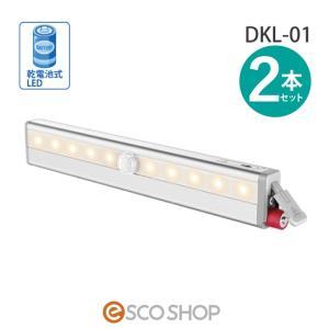 【2本セット】LED センサーライト 乾電池式 どこでもライト DKL-01 (フットライト 足元灯 LED 照明 防災 人感センサー 玄関 廊下 マグネット)(送料無料) escoshop