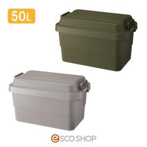 収納ケース リス トランクカーゴ  TC-50 グリーン グレー 50L 送料無料 escoshop