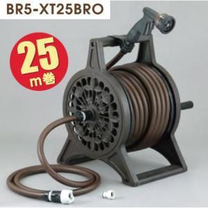 三洋化成 ブロンズリール 25m ブラウン BR5-XT25BRO (ホースリール シャワーホース ノズル付き ガーデニング 園芸 水やり 洗車)(送料無料) escoshop