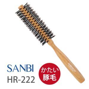 サンビー ロールブラシ HR-222 (ヘアブラシ サロン専売 サロン用 ヘアアレンジ 量が多い 硬い髪 豚毛 SANBI サンビー工業)|escoshop