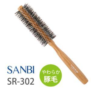 サンビー ソフトロールブラシ SR-302 (ヘアブラシ サロン専売 サロン用 細い髪用 髪質 豚毛 やわらかい SANBI サンビー工業)|escoshop