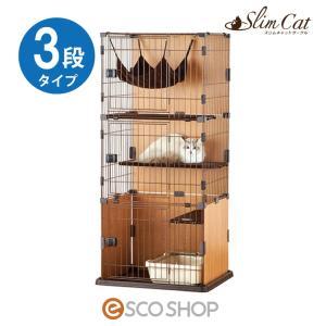 (10%OFF!)(特典付き!)ボンビアルコン スリムキャットサークル 3段タイプ(Bonbi ボンビ 猫用 猫ゲージ ペット用)(同梱不可)(送料無料)|escoshop