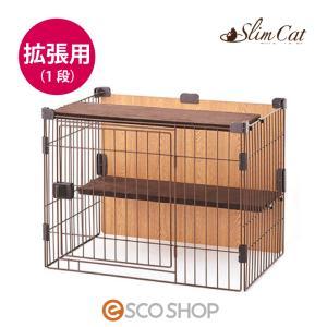 (10%OFF!)ボンビアルコン スリムキャットサークル 拡張用 1段(Bonbi ボンビ 猫用 猫ゲージ ペット用)(同梱不可)(送料無料)|escoshop
