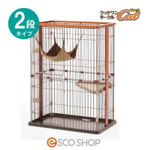 ボンビ ウッドワンサークルキャット 2段タイプ(キャットサークル 猫ケージ ペット 木製)(同梱不可)(送料無料)|escoshop